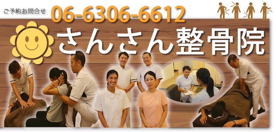 阪急神戸線「神崎川駅」より歩いて3分!親切、丁寧、確かな技術をモットーに地域の真の健康を追及します。│骨盤矯正│労災保険│交通事故│脳脊髄液